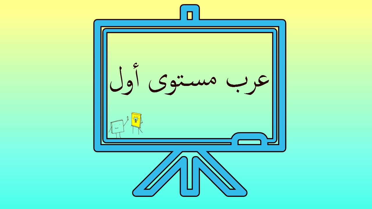 عرب مستوى أول