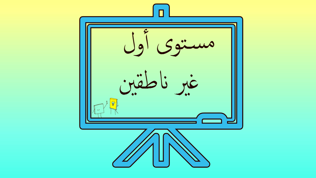 عرب مستوى ثاني